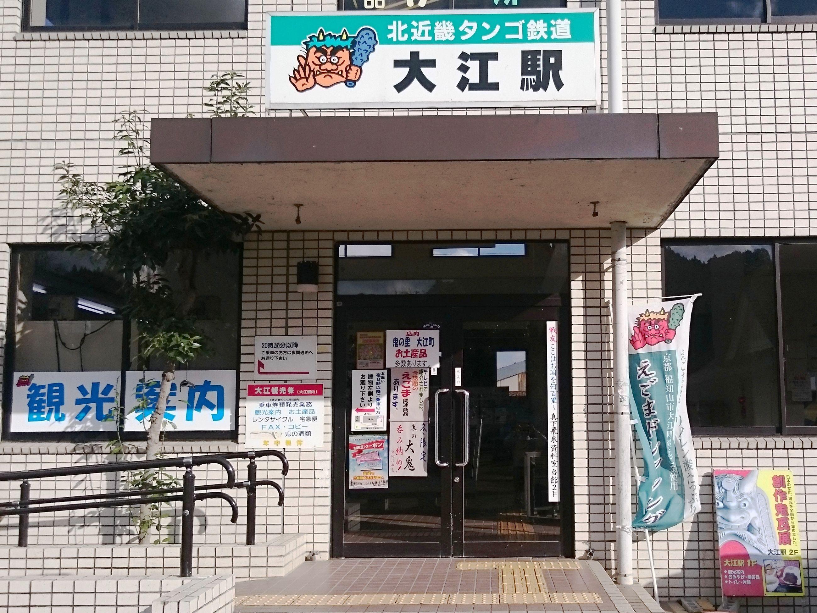 大江駅売店のイメージ