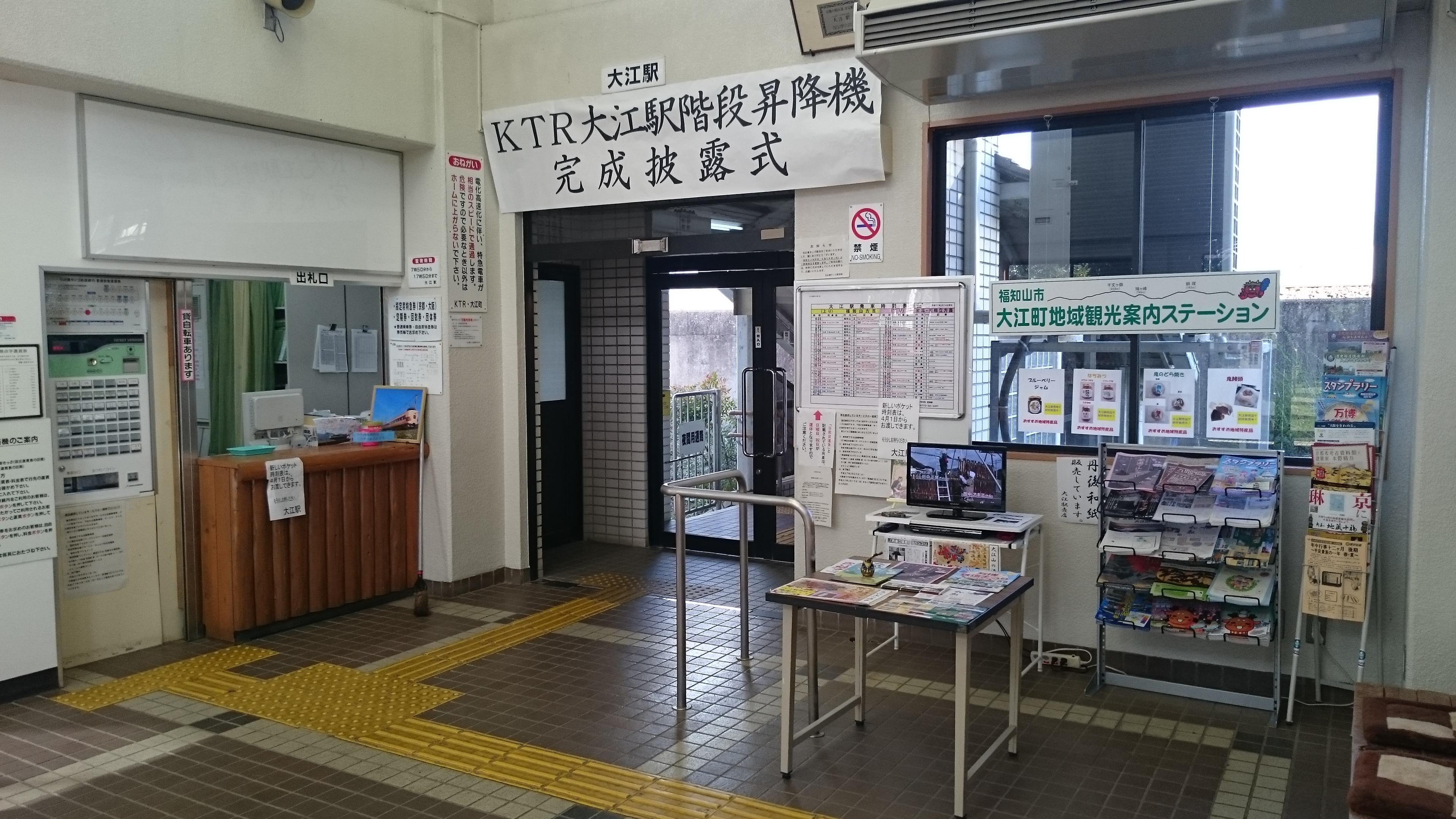 切符売り場の向かいには観光案内所を設置