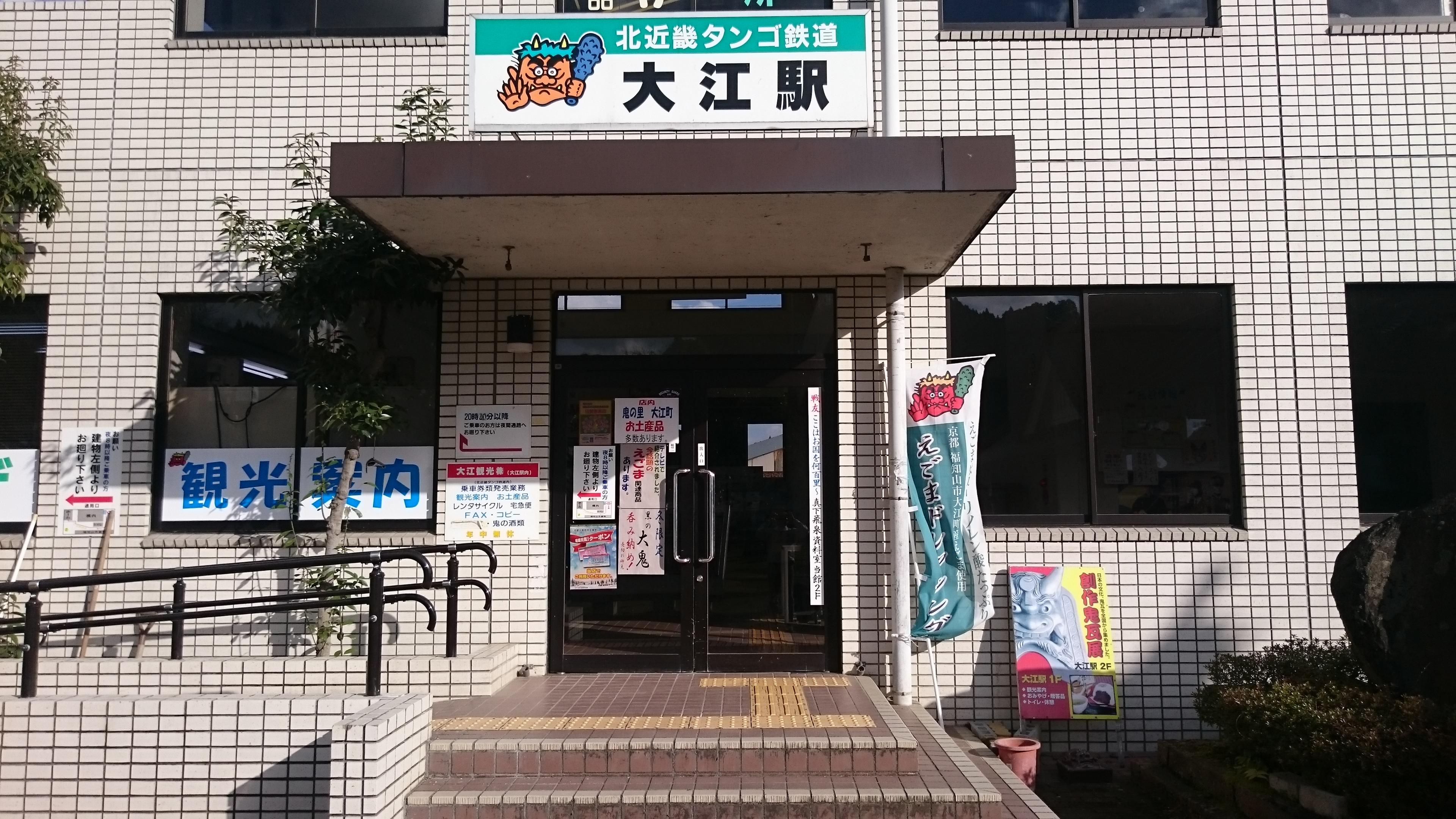 大江駅入り口