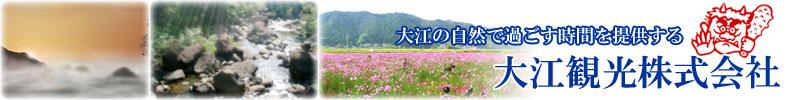 大江観光株式会社 ホームページ