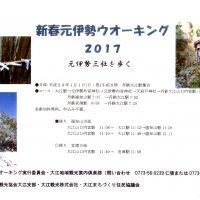 新春元伊勢ウォーキング2017