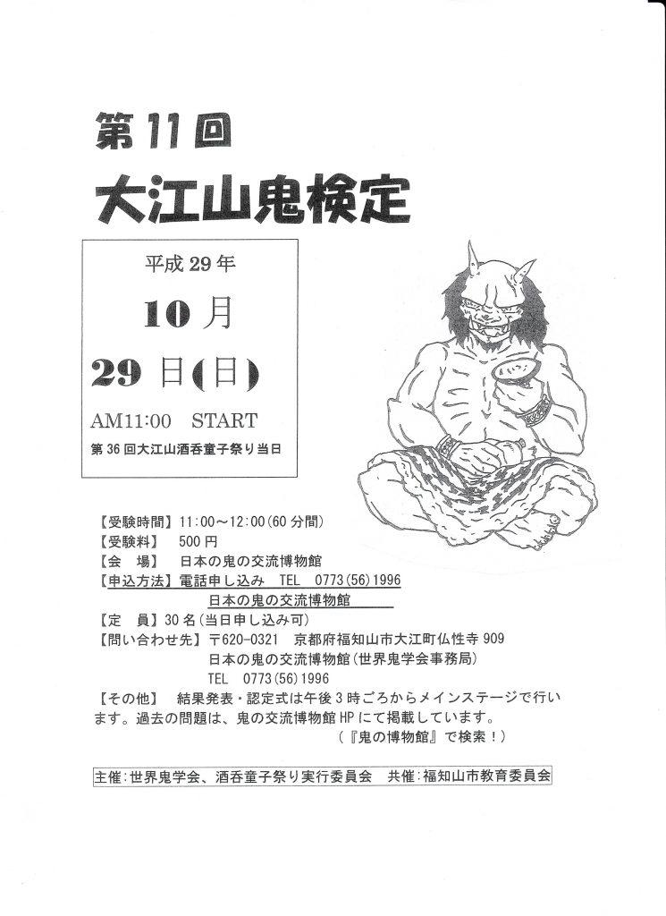 第11回大江山鬼検定