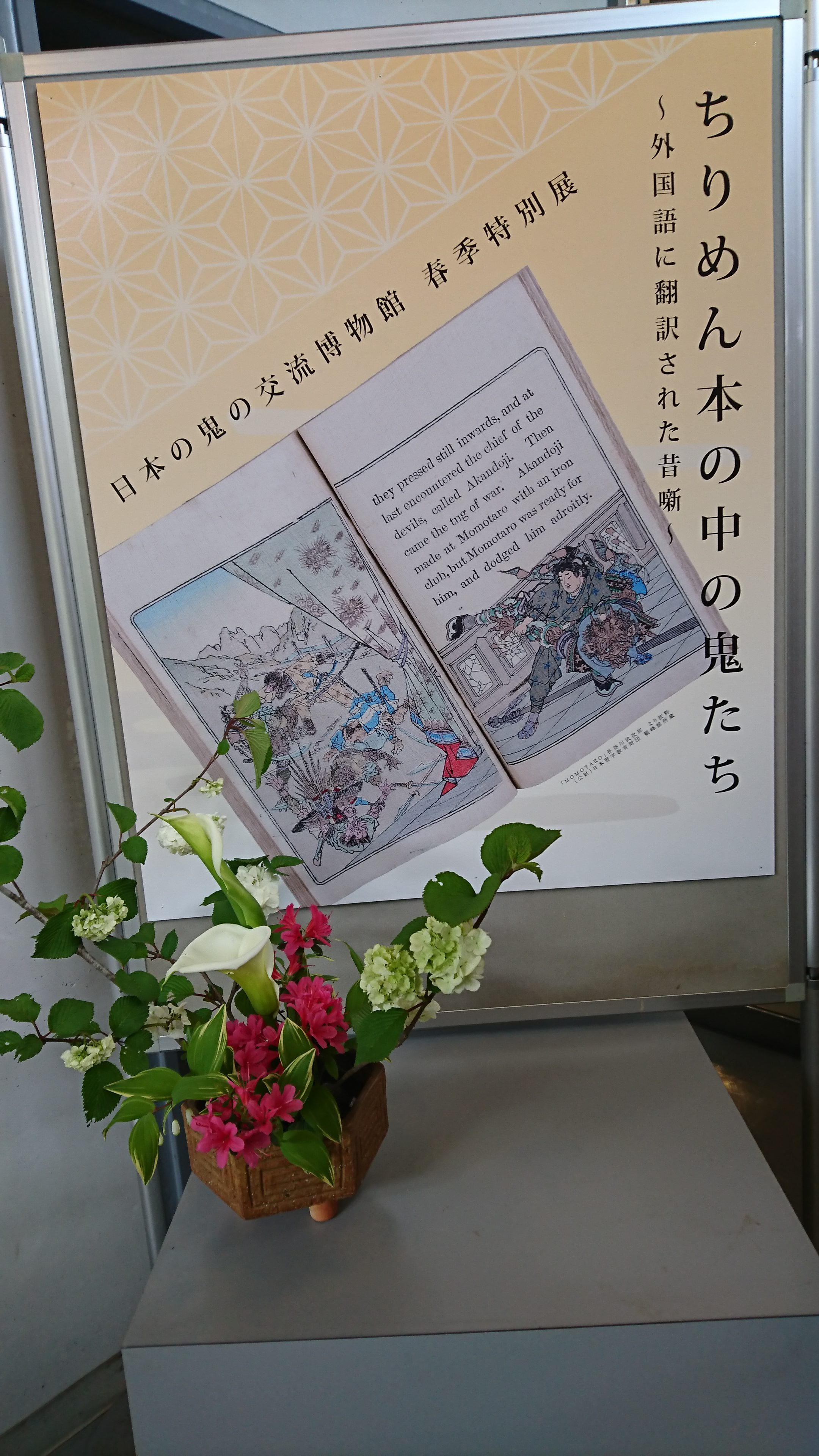春季特別展 4月21日~6月3日まで